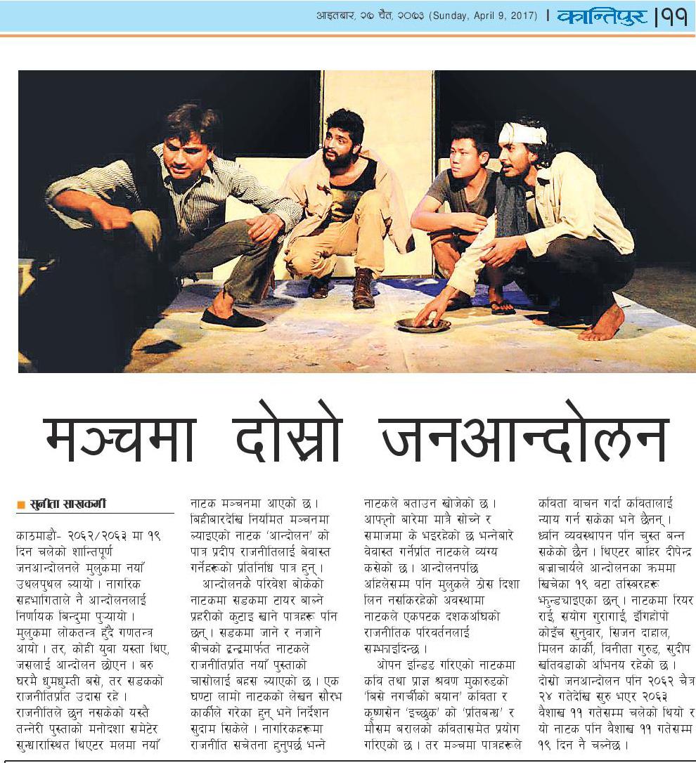 <p>AaNDOLAN in Kantipur Daily</p>