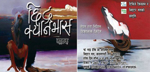 <p>Chhidra Canvas</p>