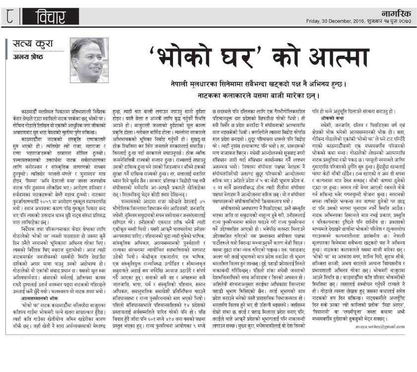 <p>Article about the play BHOKO GHAR & Society by Abhay Shrestha</p>