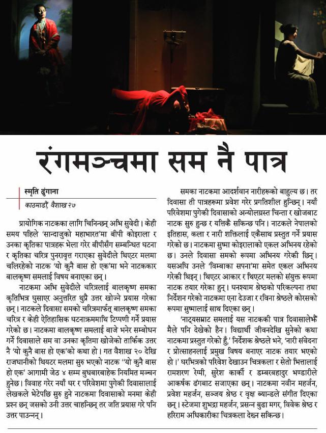 News of the Play YO KUNAI BAASA HO EKA in Nagarik Daily